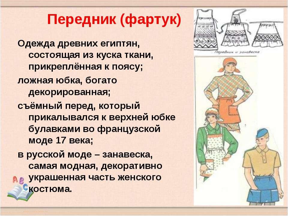Одежда древних египтян, состоящая из куска ткани, прикреплённая к поясу; ложн...