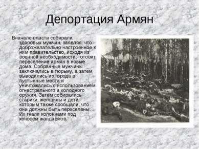 Депортация Армян Вначале власти собирали здоровых мужчин, заявляя, что доброж...
