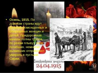Осень, 1915.По дорогам страны идут колонны изможденных и оборванных женщин и...