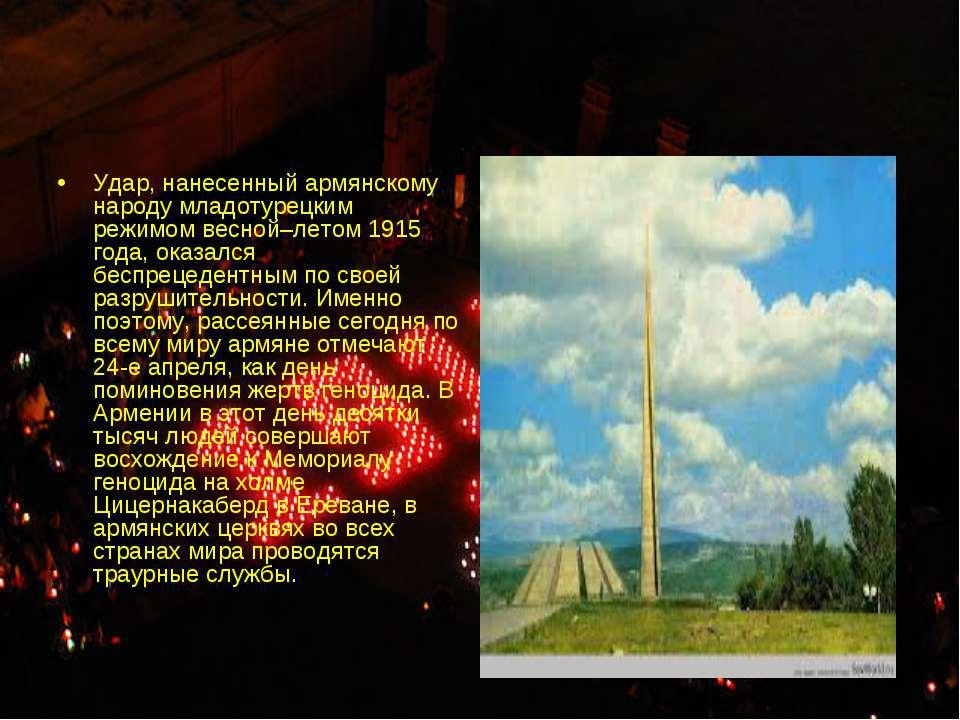 Удар, нанесенный армянскому народу младотурецким режимом весной–летом 1915 го...