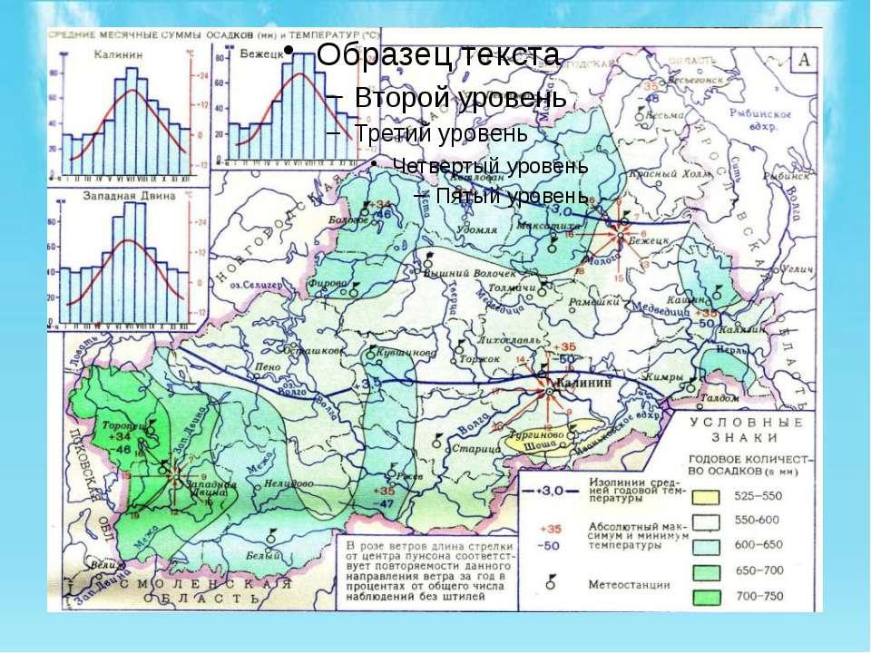 В Тверской области за год в среднем выпадает 550 - 750 мм осадков. Из всей су...