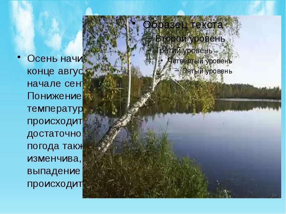 Осень начинается в конце августа — начале сентября. Понижение температуры про...