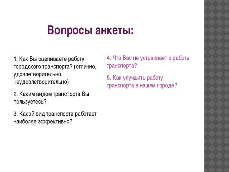 Вопросы анкеты: 1. Как Вы оцениваете работу городского транспорта? (отлично, ...