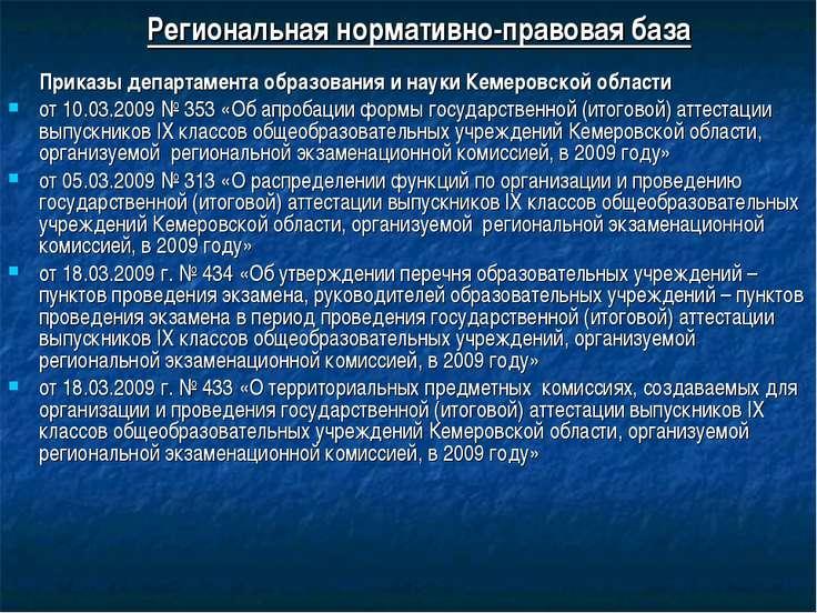Региональная нормативно-правовая база Приказы департамента образования и наук...