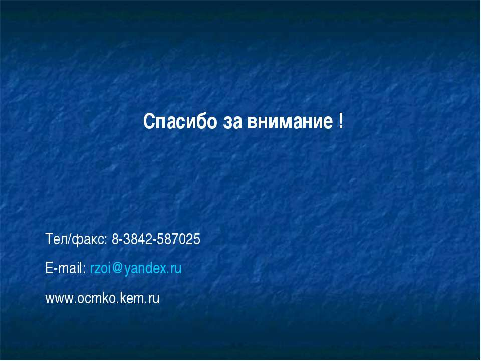 Спасибо за внимание ! Тел/факс: 8-3842-587025 E-mail: rzoi@yandex.ru www.ocmk...