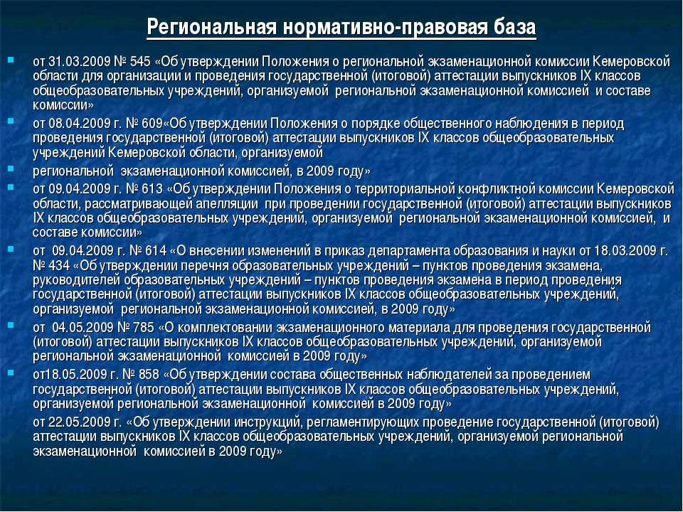 Региональная нормативно-правовая база от 31.03.2009 № 545 «Об утверждении Пол...