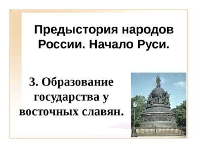 Предыстория народов России. Начало Руси. 3. Образование государства у восточн...