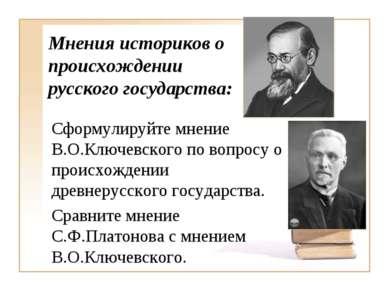 Мнения историков о происхождении русского государства: Сформулируйте мнение В...