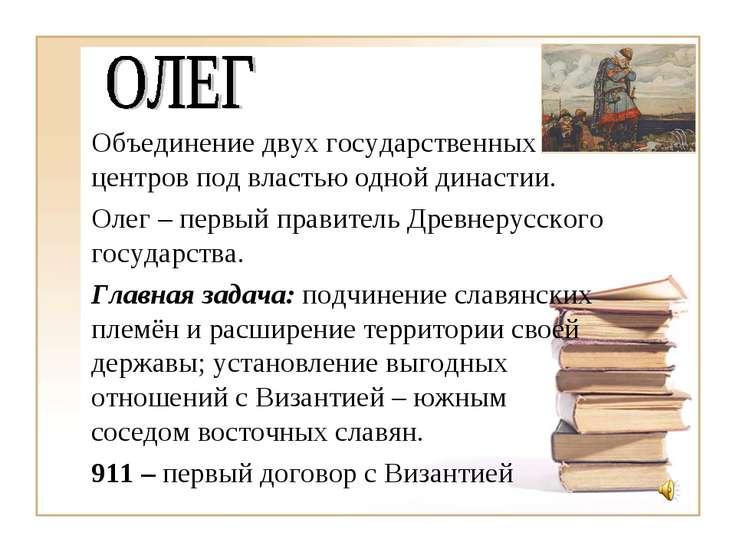 Объединение двух государственных центров под властью одной династии. Олег – п...