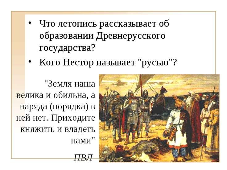 Что летопись рассказывает об образовании Древнерусского государства? Кого Нес...