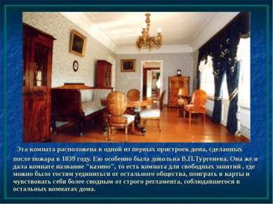 Эта комната расположена в одной из первых пристроек дома, сделанных после пож...