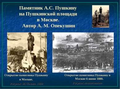 Памятник А.С. Пушкину на Пушкинской площади в Москве. Автор А. М. Опекушин От...