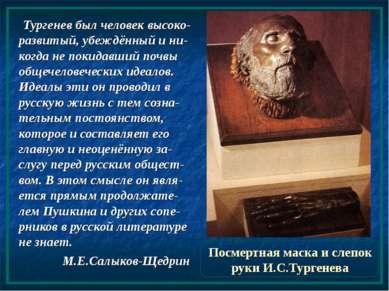 Посмертная маска и слепок руки И.С.Тургенева Тургенев был человек высоко-разв...