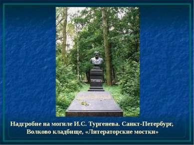 Надгробие на могиле И.С. Тургенева. Санкт-Петербург, Волково кладбище, «Литер...