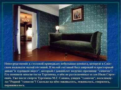 Непосредственно к столовой примыкает небольшая комната, которую в Спас-ском н...