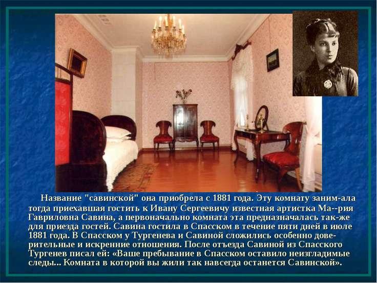 """Название """"савинской"""" она приобрела с 1881 года. Эту комнату заним-ала тогда п..."""