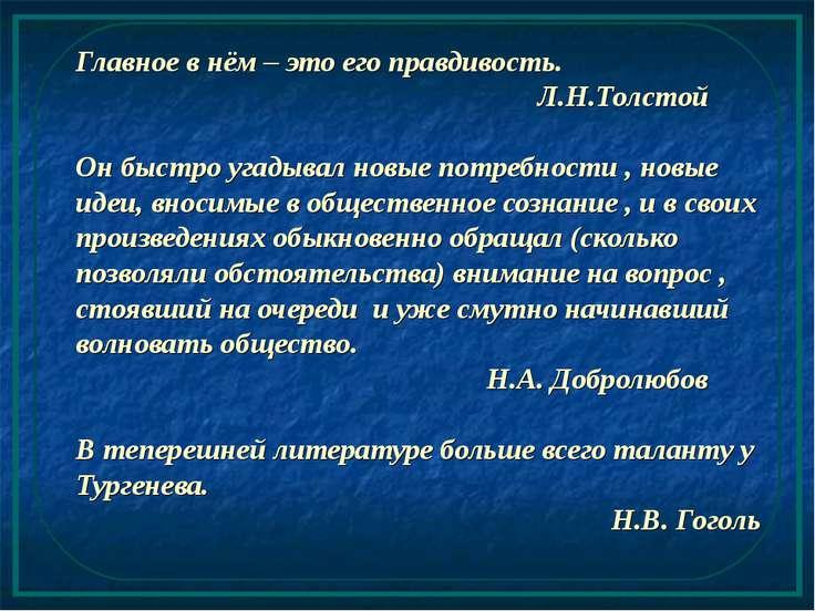 Главное в нём – это его правдивость. Л.Н.Толстой Он быстро угадывал новые пот...