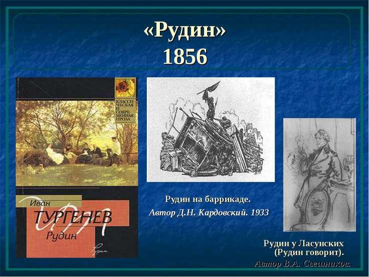 «Рудин» 1856 Рудин на баррикаде. Автор Д.Н. Кардовский. 1933 Рудин у Ласунски...