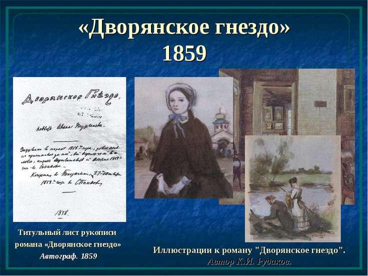 «Дворянское гнездо» 1859 Титульный лист рукописи романа «Дворянское гнездо» А...