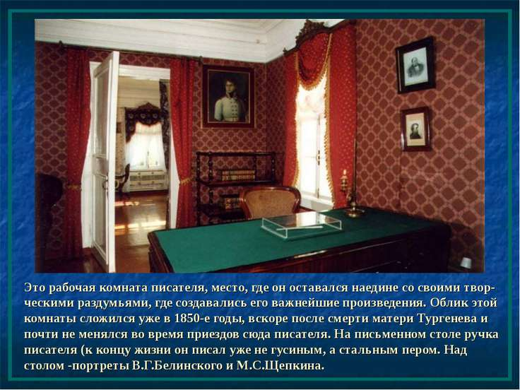 Это рабочая комната писателя, место, где он оставался наедине со своими твор-...
