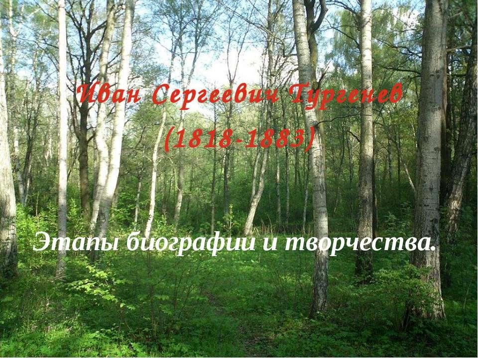 Иван Сергеевич Тургенев (1818-1883) Этапы биографии и творчества.
