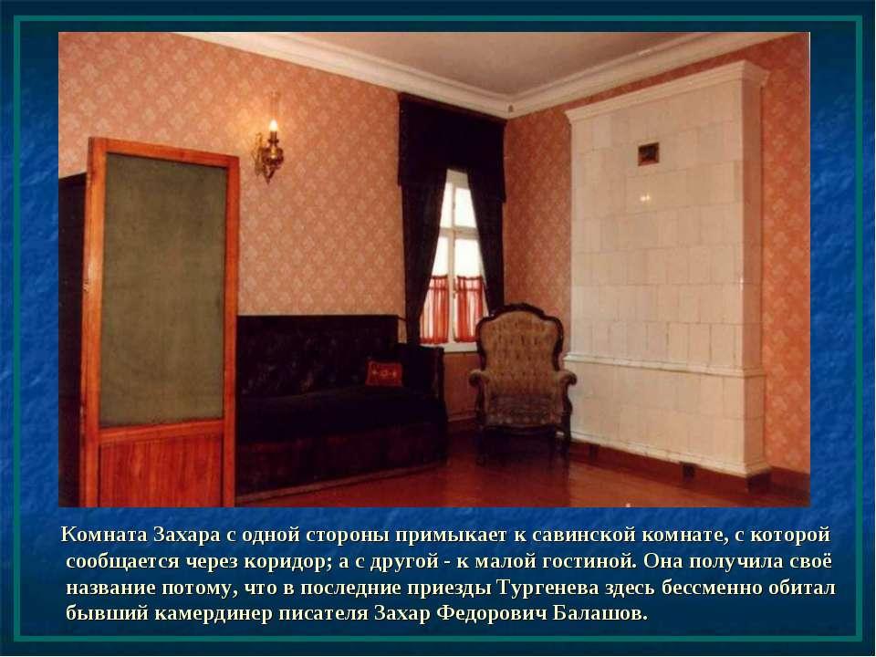 Комната Захара с одной стороны примыкает к савинской комнате, с которой сообщ...