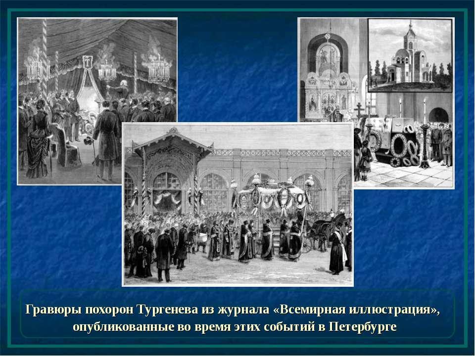 Гравюры похорон Тургенева из журнала «Всемирная иллюстрация», опубликованные ...