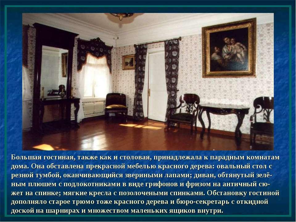 Большая гостиная, также как и столовая, принадлежала к парадным комнатам дома...