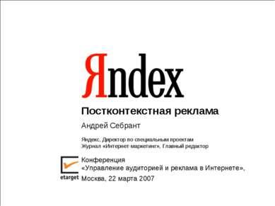 * Постконтекстная реклама Андрей Себрант Яндекс, Директор по специальным прое...