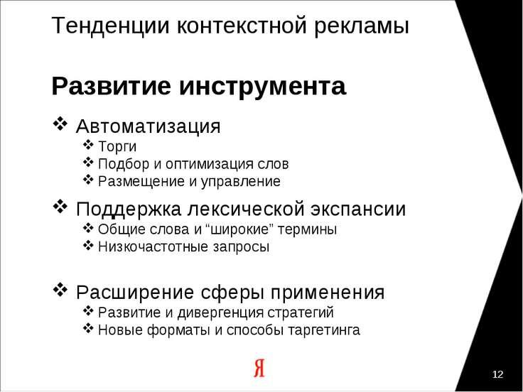 * Тенденции контекстной рекламы Развитие инструмента Автоматизация Торги Подб...