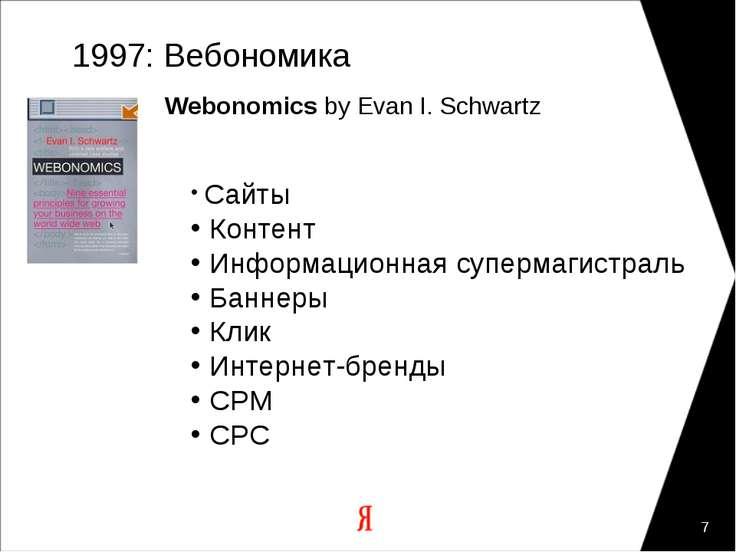 * 1997: Вебономика Webonomics by Evan I. Schwartz Сайты Контент Информационна...