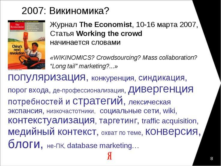 * 2007: Викиномика? популяризация, конкуренция, синдикация, порог входа, де-п...