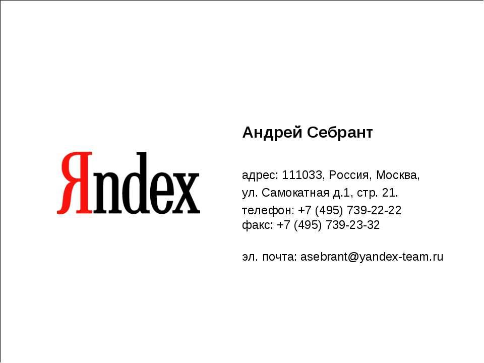 * Андрей Себрант адрес: 111033, Россия, Москва, ул. Самокатная д.1, стр. 21. ...