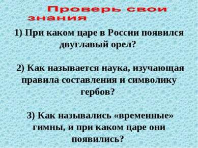 1) При каком царе в России появился двуглавый орел? 2) Как называется наука, ...