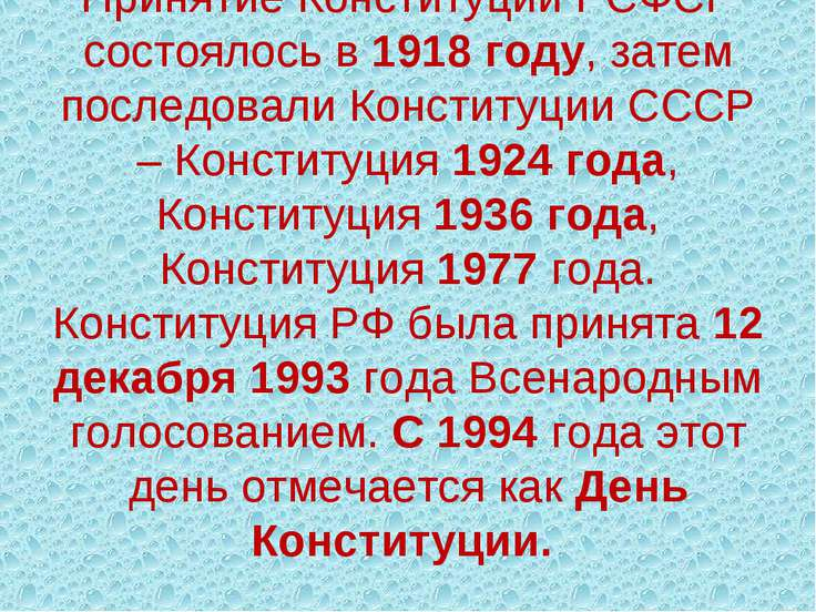 Принятие Конституции РСФСР состоялось в 1918 году, затем последовали Конститу...