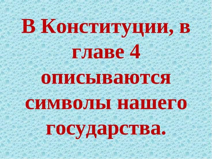 В Конституции, в главе 4 описываются символы нашего государства.