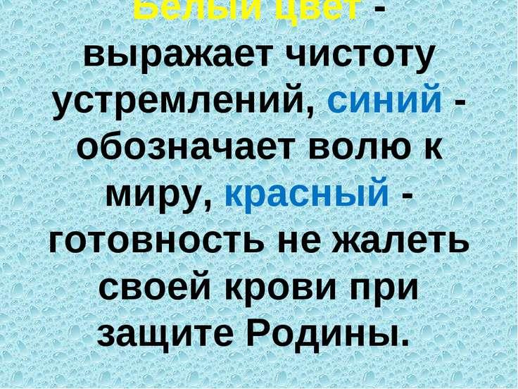Белый цвет - выражает чистоту устремлений, синий - обозначает волю к миру, кр...
