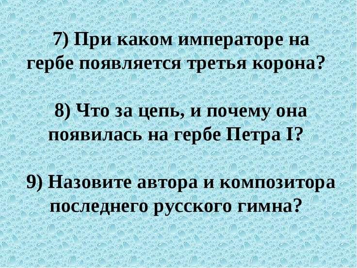 7) При каком императоре на гербе появляется третья корона? 8) Что за цепь, и ...