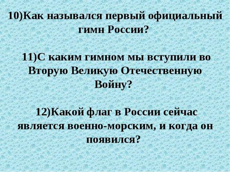 10)Как назывался первый официальный гимн России? 11)С каким гимном мы вступил...