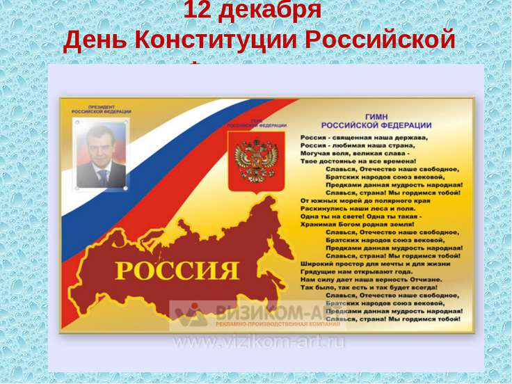 12 декабря День Конституции Российской Федерации