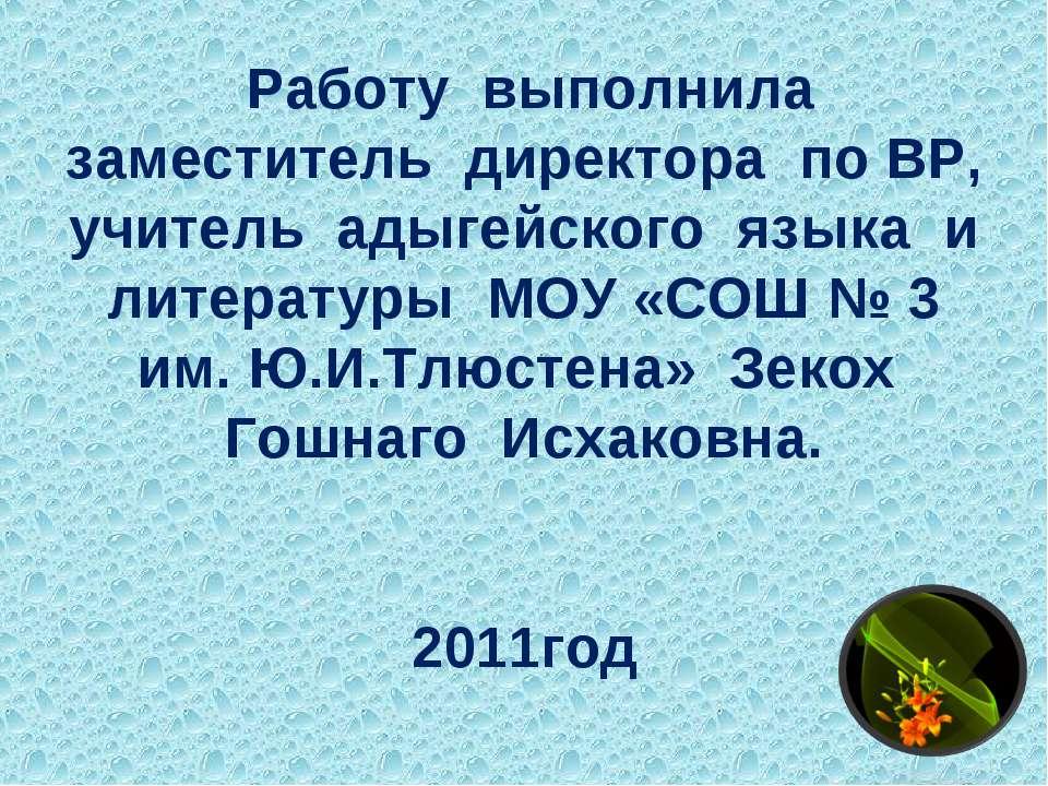 Работу выполнила заместитель директора по ВР, учитель адыгейского языка и лит...