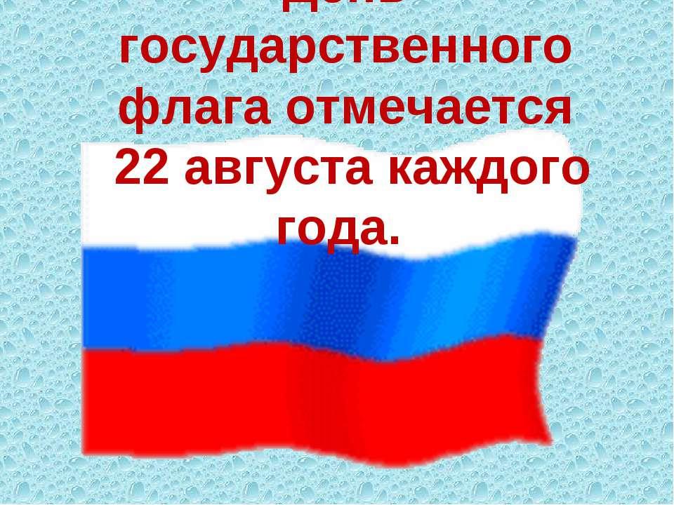 День государственного флага отмечается 22 августа каждого года.
