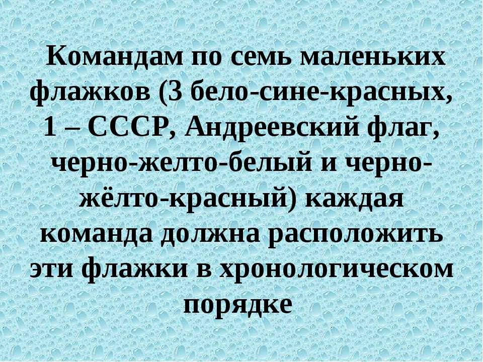Командам по семь маленьких флажков (3 бело-сине-красных, 1 – СССР, Андреевски...