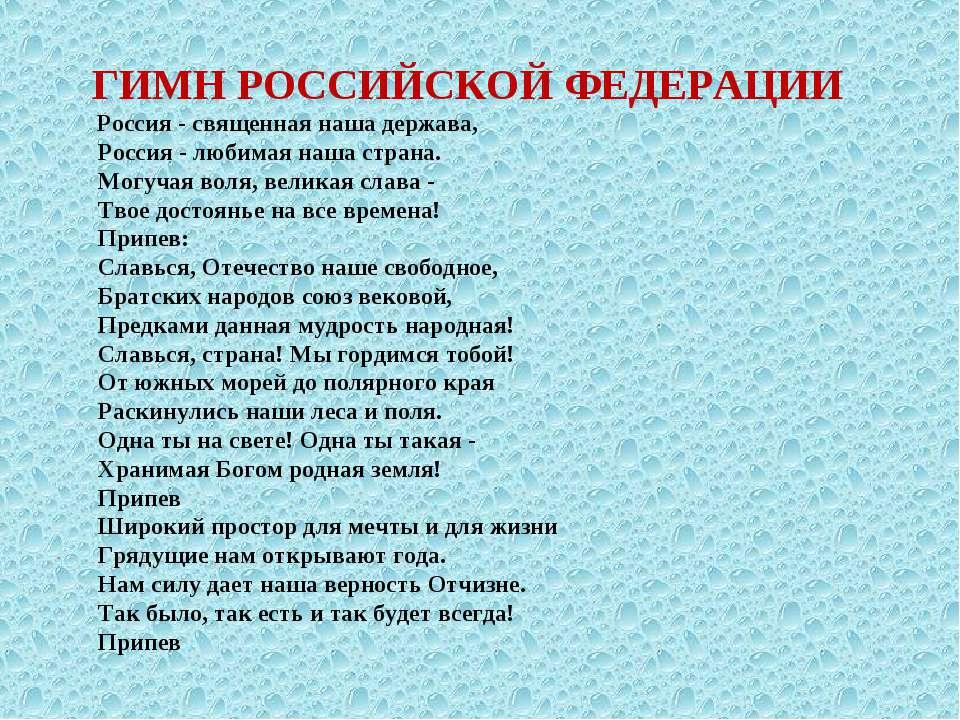 ГИМН РОССИЙСКОЙ ФЕДЕРАЦИИ Россия - священная наша держава, Россия - любимая н...