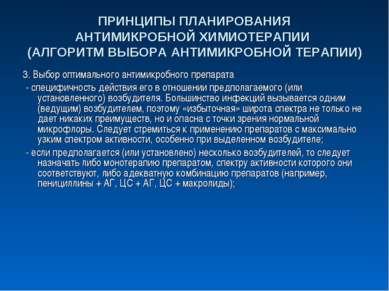 ПРИНЦИПЫ ПЛАНИРОВАНИЯ АНТИМИКРОБНОЙ ХИМИОТЕРАПИИ (АЛГОРИТМ ВЫБОРА АНТИМИКРОБН...