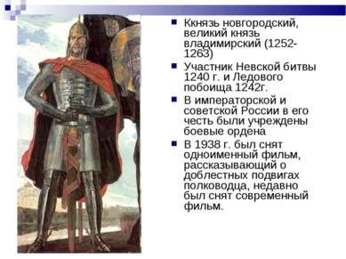 Ккнязь новгородский, великий князь владимирский (1252-1263) Участник Невской ...