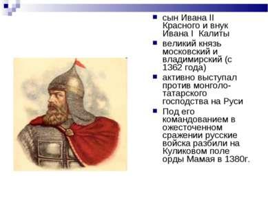 сын Ивана II Красного и внук Ивана I Калиты великий князь московский и владим...
