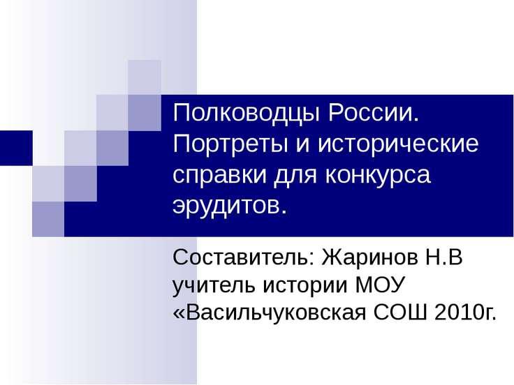 Полководцы России. Портреты и исторические справки для конкурса эрудитов. Сос...
