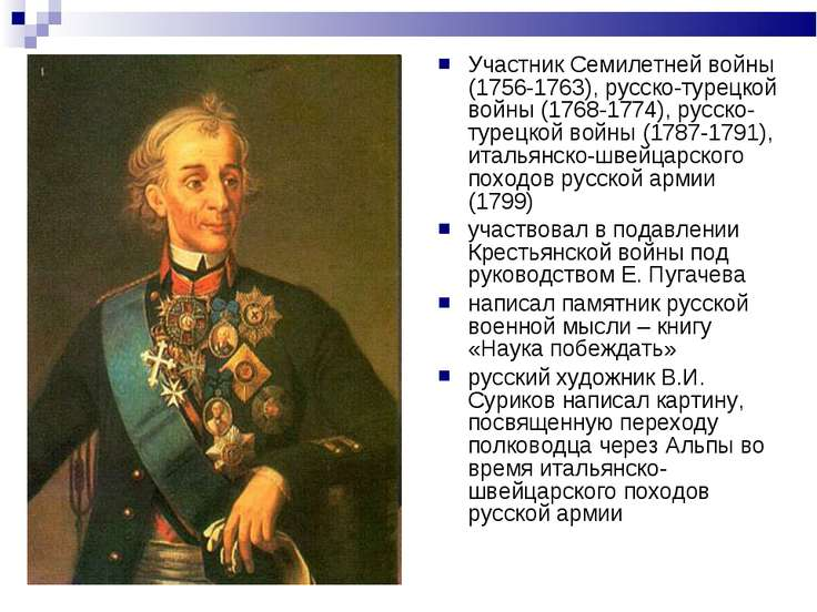 Участник Семилетней войны (1756-1763), русско-турецкой войны (1768-1774), рус...
