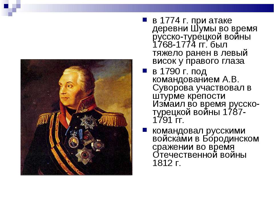 в 1774 г. при атаке деревни Шумы во время русско-турецкой войны 1768-1774 гг....